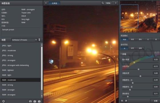 PS磨皮降噪滤镜 Topaz DeNoise 6.0 中文汉化版