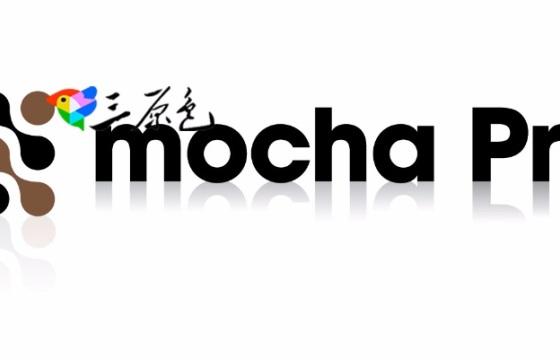 AE插件 平面三维全景跟踪反求 Mocha Pro 2019 v6.0 中文一键安装版+中文教程