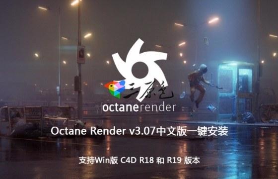 Cinema 4D R18 19渲染器Octane Render v3.07 中文一键安装