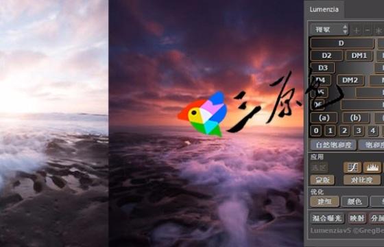 PS扩展 Lumenzia 5.0 亮度蒙板完全汉化版