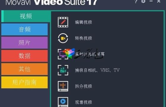 视频音频图像处理软件 Movavi Video Suite v17.3 中文版
