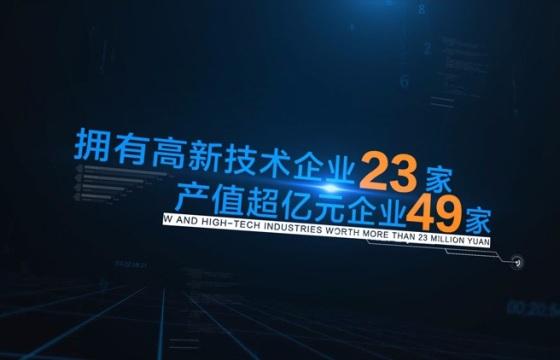 高科技感企业数据字幕展示金融文字2