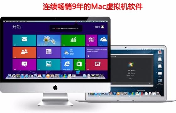 Mac虚拟机 Parallels Desktop v13.3.0 中文破解版