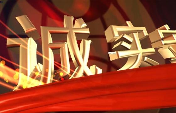 Ae模板: 315专题炫光红丝巾金光立体字体模版 E3D文字模板