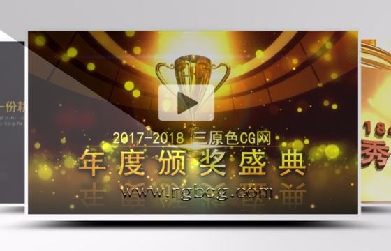 新春年终大气震撼企业公司年会员工团队颁奖盛典开场片头AE模板