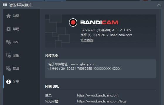 高清屏幕录像录屏软件 Bandicam v4.1.7.1424 中文注册版