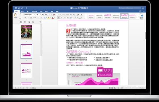 Microsoft Office 2016 for Mac 16.11 VOL 多语言版