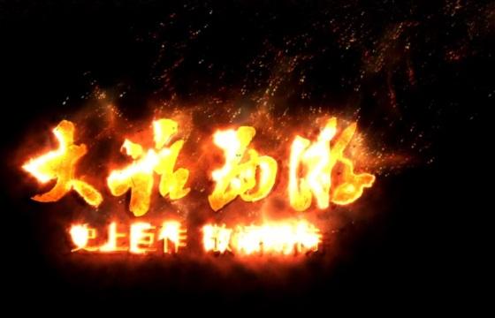神秘电影感火焰字定版AE模板