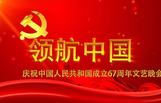 领航中文党政晚会开场视频Ae模板