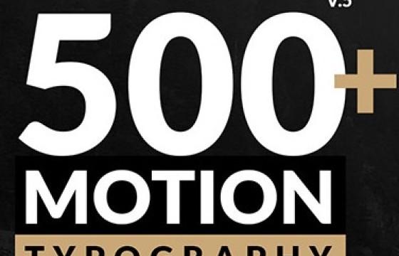 AE Pr模板 500多个标题文字排版 Motion Typography v5
