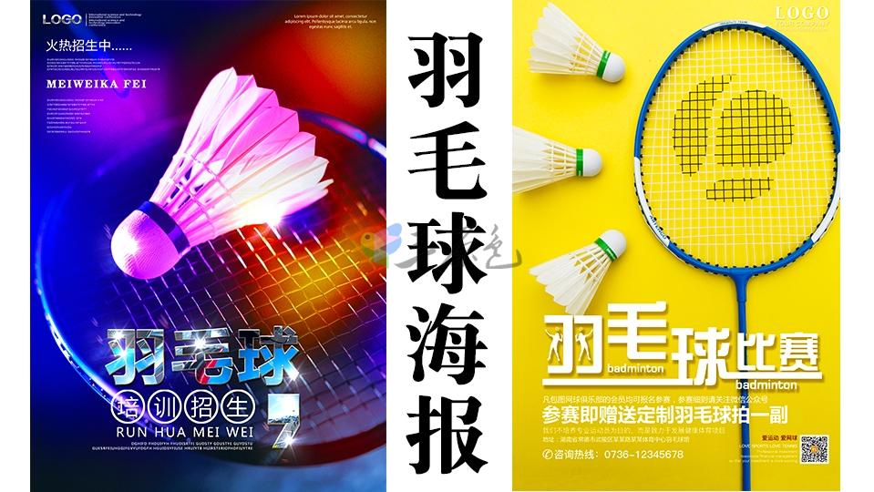 两篇精选羽毛球海报PSD模板 PSD 模板-第1张