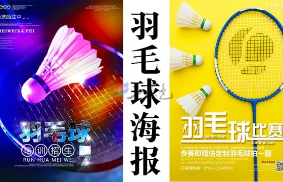 两篇精选羽毛球海报PSD模板