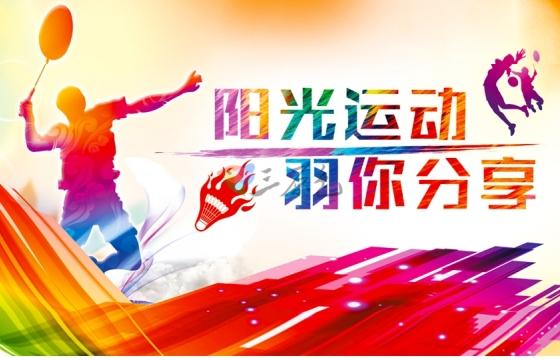 羽毛球运动宣传海报