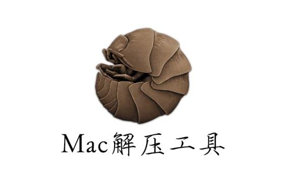 苹果Mac电脑解压软件Keka-1.0.4-intel Mac上极好用的解压软件 优于BetterZip