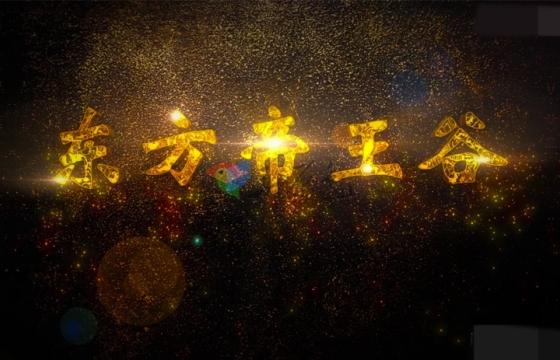 Ae模板 金色辉煌历史厚重感文字标题效果 东方帝王谷E3D文字标题片头