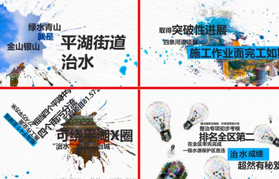 Ae模板动感快闪 文字排版 宣传 水墨 视频素材 环境污染防治视频片头