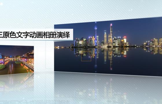 AE模板: 干净明亮的企业商务内容展示相册白色方块展示大气简洁