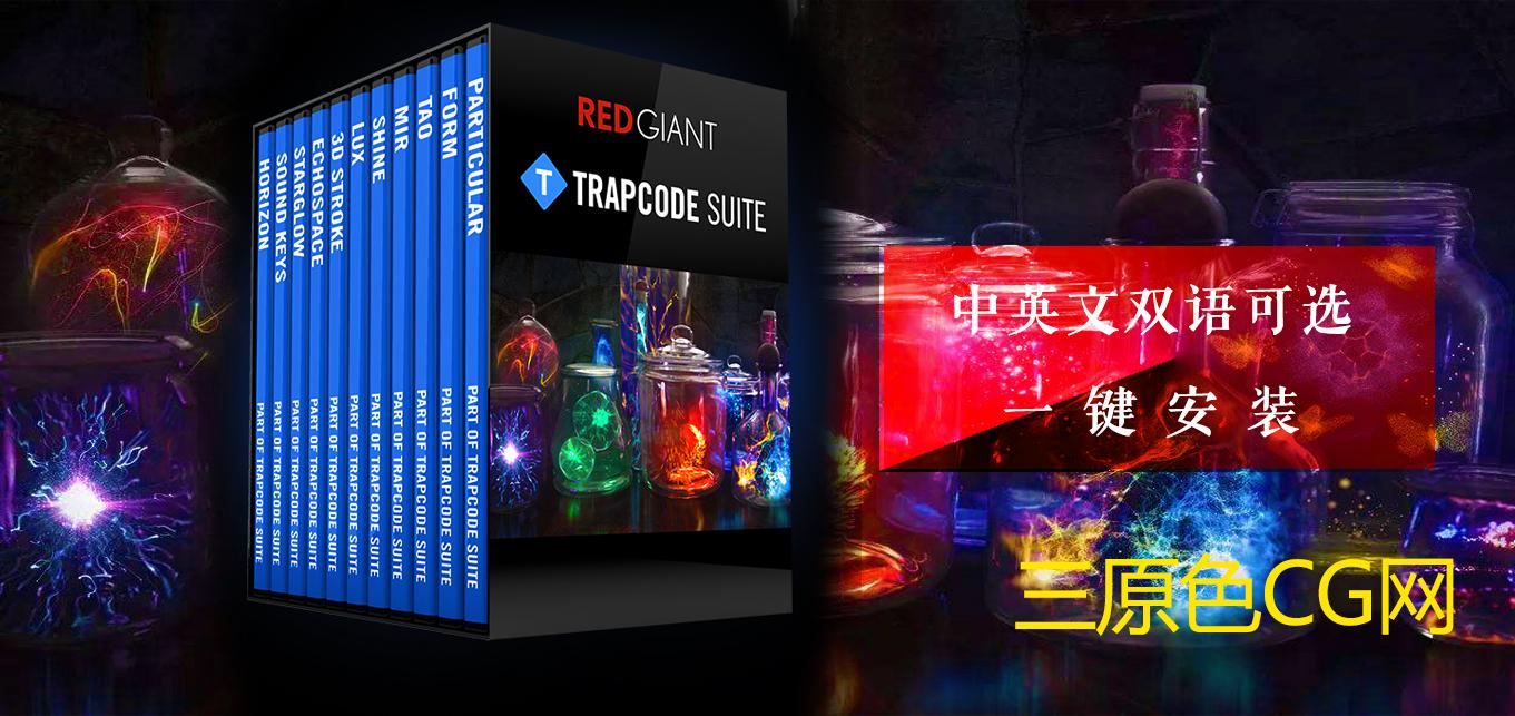 红巨人特效插件合集Red Giant Trapcode Suite v15.0 中英文一键安装 Ae 插件-第1张