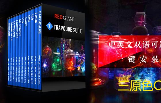 红巨人特效插件合集Red Giant Trapcode Suite v15.0 中英文一键安装