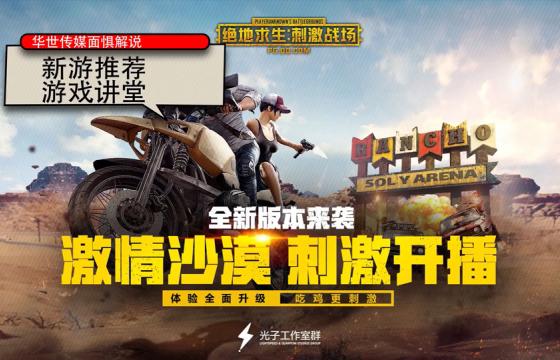 王者荣耀 卡通漫画风格预告片头 游戏宣传