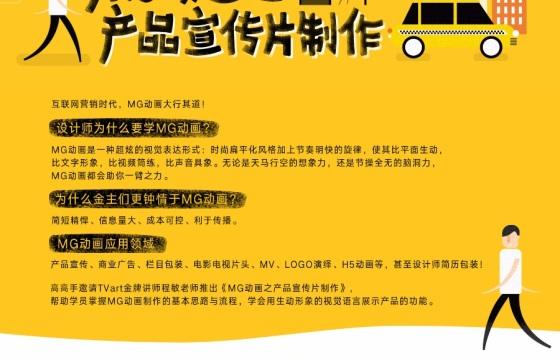 AE中文视频教程  高高手程敏MG动画之产品宣传片制作讲解
