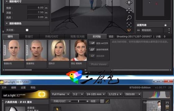 室内摄影棚3D布光模拟 Set A Light 3D Studio 中文汉化版
