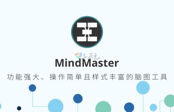 亿图思维导图 MindMaster Pro v6.2.2 中文破解版【2018年4月更新版】