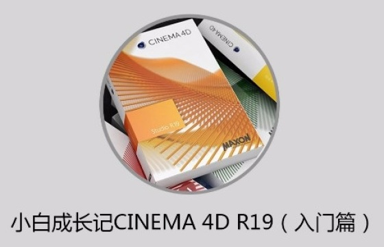Cinema 4D R19 零基础入门教程学习 C4D R19中文视频教程