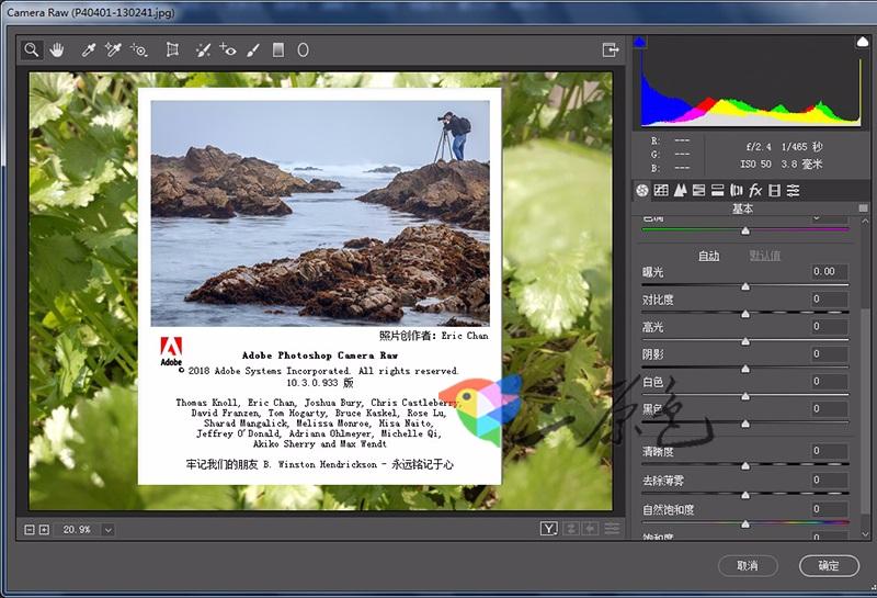 PS插件 相机Raw格式导入处理Camera Raw v10.3中文一键安装