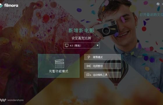 万兴视频剪辑软件 Wondershare Filmora v8.6.2 中文汉化破解版