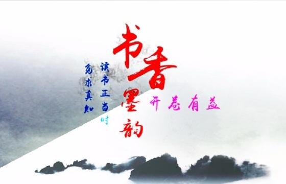 书香中国大气水墨中国风Ae模板