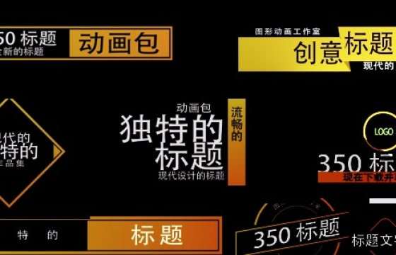 350款文字标题字幕条动画素材包AE模板