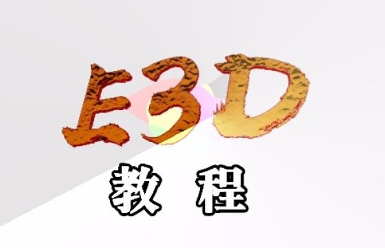 琳达Element3D插件全面教程