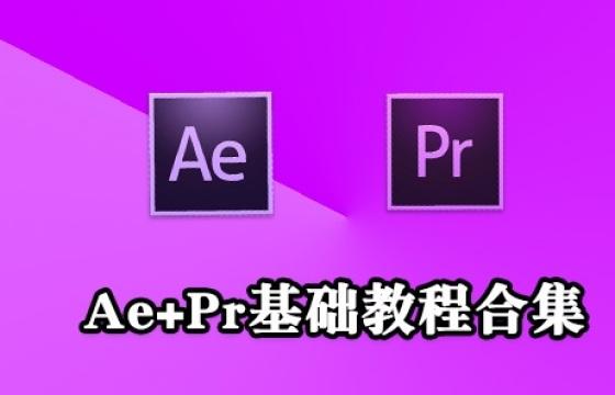 Adobe After Effects+Premiere 中文版基础视频教程
