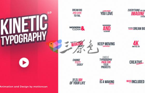 AE模板 动态文字标题排版动画 Kinetic Typography