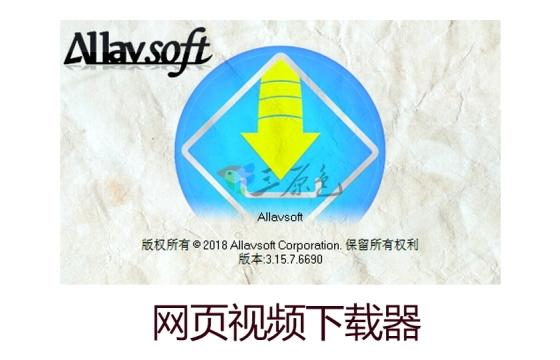 网页视频下载:Allavsoft 视频下载器 v3.15.7 Build 6690 中文注册版