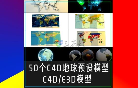 C4D科幻低多边形真实地球地图星球预设 E3D模型设计素材支持Mac+Win