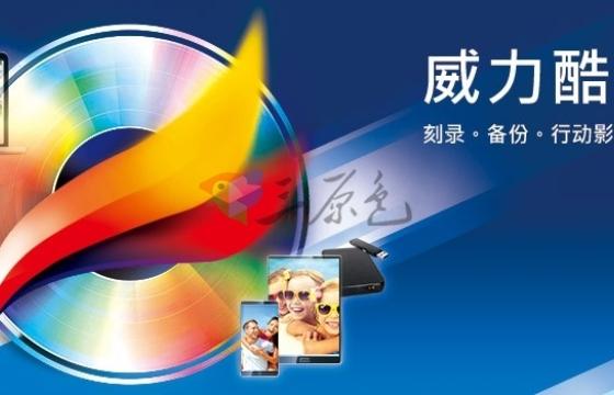 光盘刻录软件 威力酷烧 CyberLink Power2Go Platinum v11.0.2 中文白金版