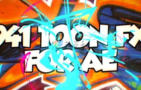 AE模板 卡通涂鸦手绘烟雾电流 MG动画图形 水滴液体元素