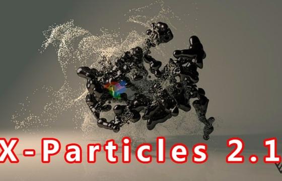 C4D粒子插件X-particles2.1 汉化版 Cinema 4D R13-R19都可用WIN+Mac
