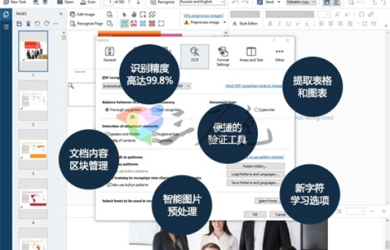 OCR文字识别扫描PDF编辑对比软件ABBYY FineReader v14.0 Enterprise 中文破解版