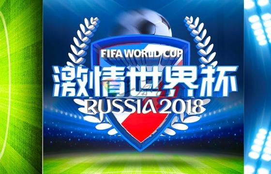 2018激情世界杯PSD分层海报模板