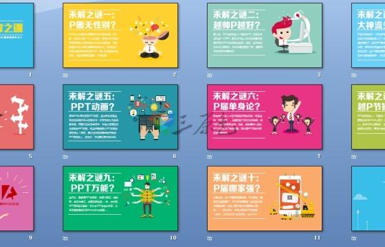 PPT模板 扁平化PPT 卡通 简洁 商务彩色 002