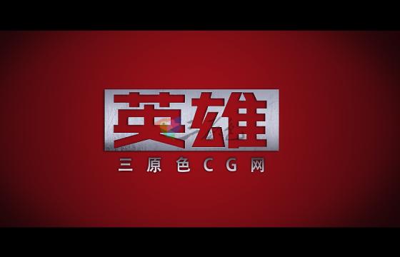 AE模板 超级英雄三维漫画logo片头动画