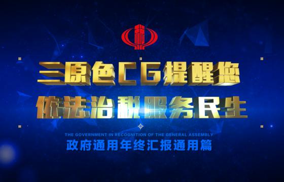 Ae模板 科技税务通用片头 蓝色科技3D文字片头 金色黄金金属文字