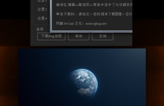 AE模板+脚本 地球快速变焦俯冲定位标记 Earth Zoom Toolkit v6 中文汉化版