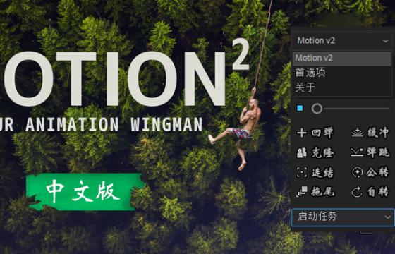 AE脚本 运动图形动画 MG动画制作神器 Motion v2 中文汉化版