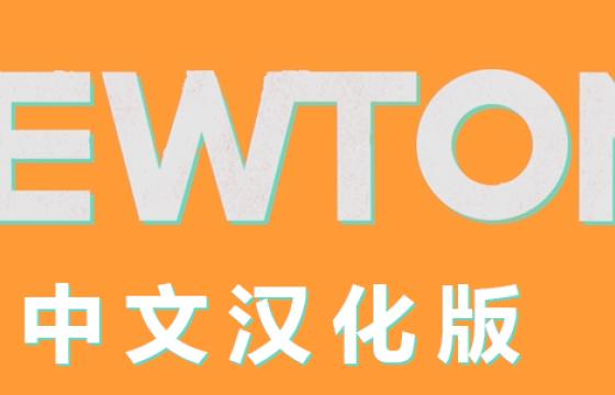 AE插件 牛顿动力学2D物理MG动画制作插件 Newton v3.0.69 中文汉化版
