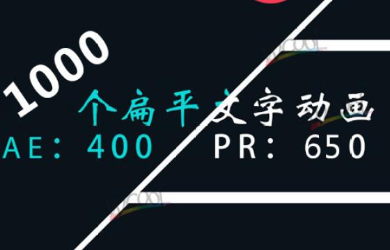 AE Pr文字动画模板 1000多组扁平化创意字幕标题排版动画特效