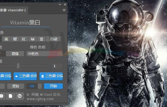 PS脚本插件 高级图像黑白影像编辑扩展 VitaminBW v2.0.2 中文